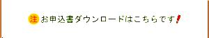 moshikomisyorogo-768x140